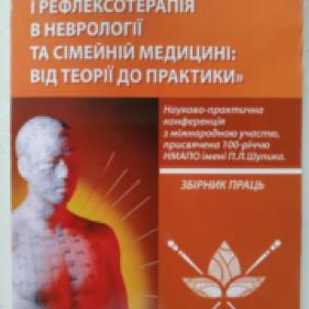 рефлексотерапія