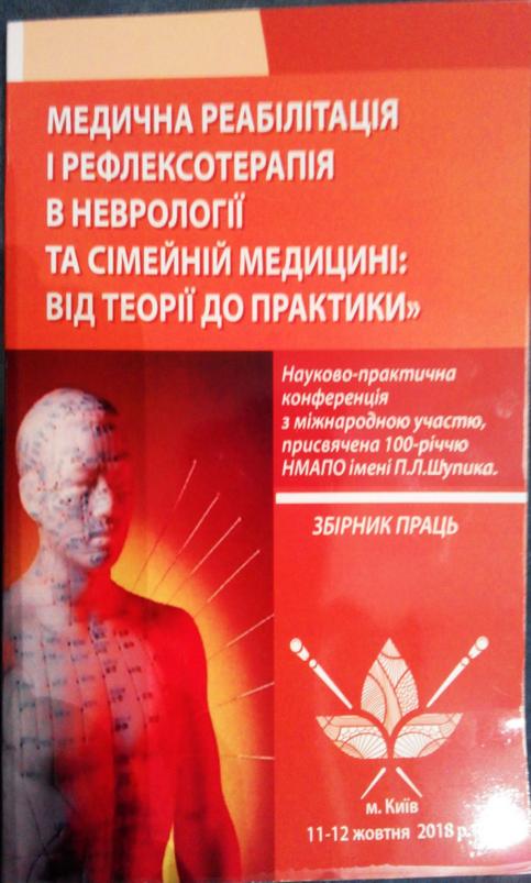 Polyneuropathy photo 2